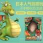 日本��意早教玩具�@喜蛋�u蛋可孵化恐��蛋3代水孵膨�出奇蛋授��